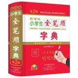 Dictionnaire de trait chinois av...