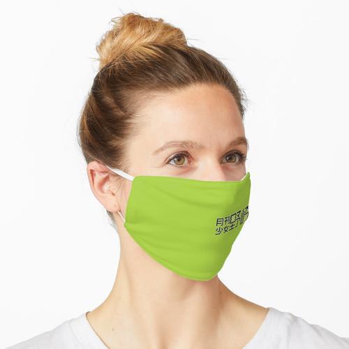 Monatliches Nozaki-Kun für Mädchen Maske